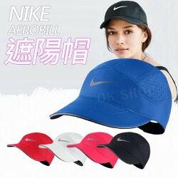 NIKE AeroBill 遮陽帽 慢跑帽 高爾夫球帽 路跑帽 透氣舒適排汗 @(8617)