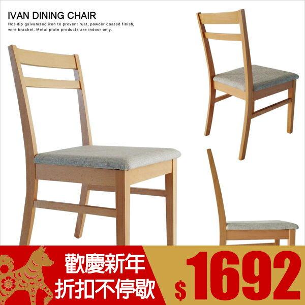 完美主義居家生活館:餐桌桌椅艾凡簡約基本款餐椅完美主義【Y0374】