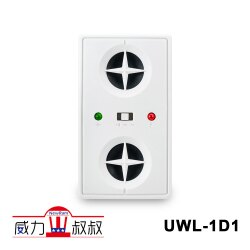 威力叔叔【UWL-1D1】威力無限驅鼠蟲器