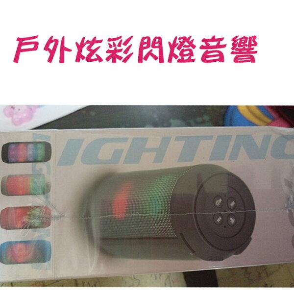 糖衣子輕鬆購【Q0002】A50戶外炫彩閃燈藍芽音響