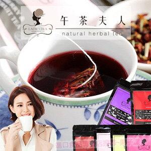 *即期促銷價*午茶夫人 太妃糖紅茶/蜜桃烏龍/焦糖蘋果/覆盆子萊姆/藍莓果子/洋甘菊香柚綠茶 -台灣好茶- [TW042]