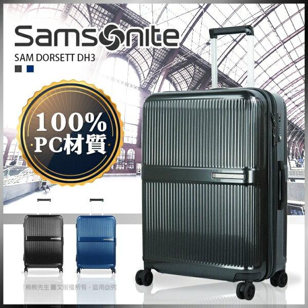 旅行箱行李箱Samsonite新秀麗24吋-DH3