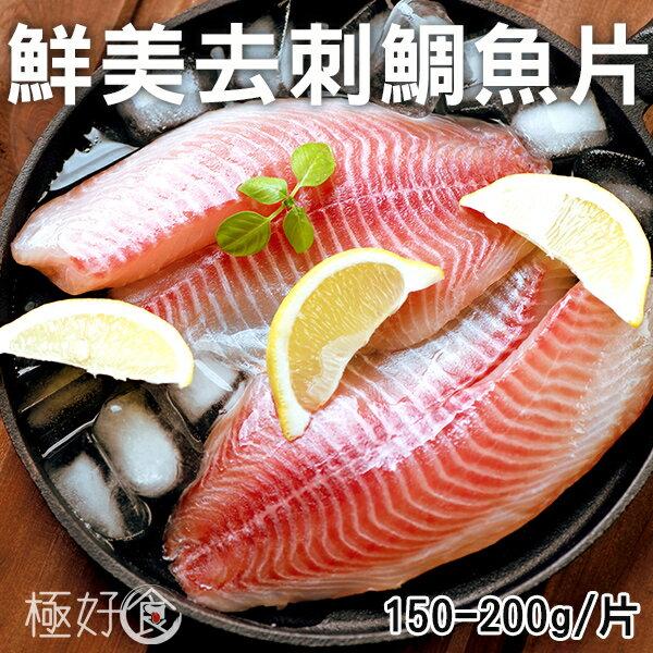 極好食?新鮮台灣鯛魚片-單片裝150-200g/1入