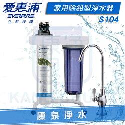 ◤免費安裝◢ Everpure 台灣愛惠浦公司貨 QL3-S104 / S-104二道生飲淨水器【加強除鉛型】
