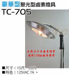 【尋寶趣】10尺(3.0M) 豪華型聚光型鹵素燈具 工作吊燈 夜市燈 夜市照明 台灣製造 TC-705