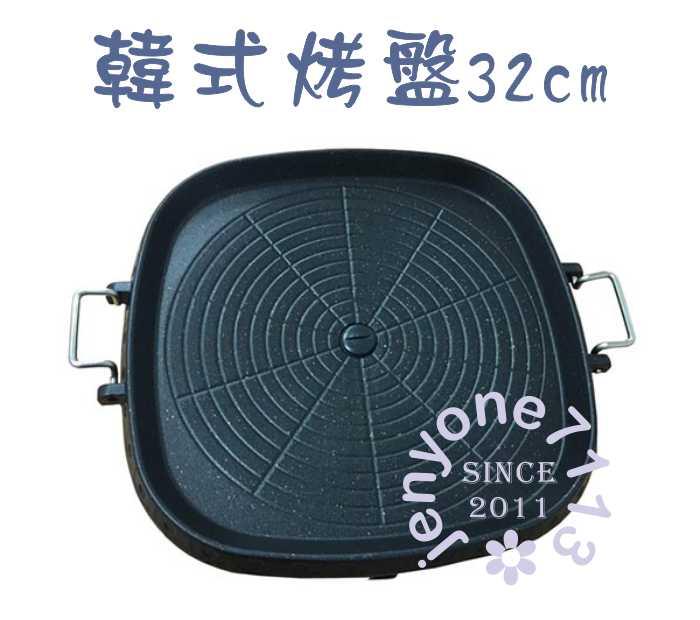 中秋烤肉【HANARO】 韓式火烤盤~最夯火烤兩用不沾烤盤(會排油、不沾好清洗)
