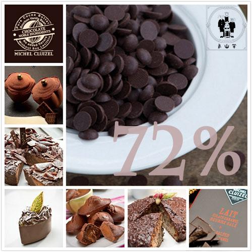 米歇爾柯茲~ 72^%卡亞碧黑巧克力~有山羊烘焙材料~