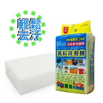 高科技泡棉【免用清潔劑,沾水即可使用】