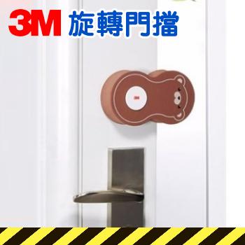 3M 旋轉安全門擋–小熊