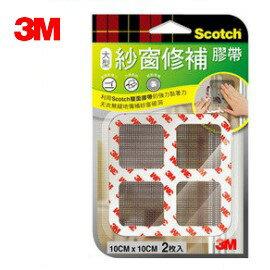 3M M10 大型 紗窗修補膠帶 ( 10 x 10 cm x 2片) 夏季必備 驅蚊蟲 大掃除 除舊布新 清潔 環境清潔 DIY 修補