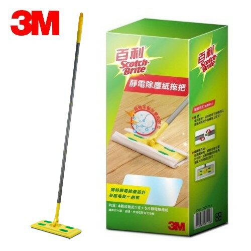 3M 百利 靜電除塵紙拖把 ( 4截式拖把1支 + 5片靜電除塵紙 ) 大掃除 除舊布新 清潔 客廳清潔 臥房清潔