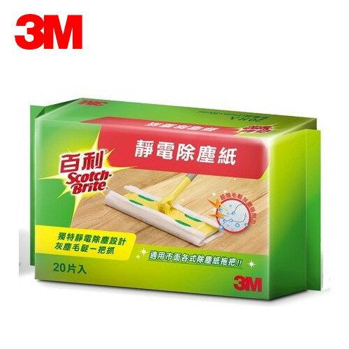 3M 百利 靜電除塵紙 - 補充包 ( 20片裝 )  大掃除 除舊布新 清潔 客廳清潔 臥房清潔