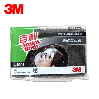 3M 百利菜瓜布 #1001 餐飲業專用焦碳菜瓜布 ( 小黑菜瓜布x3片 )