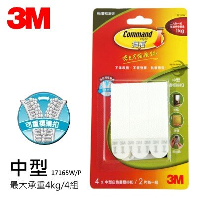 3M 17165W 白色中型無痕畫框掛扣 / 相框掛鉤 / 魔力扣 ( 承重1公斤 ) 除舊布新