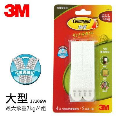 3M 17206W 白色大型無痕畫框掛扣 / 相框掛鉤 / 魔力扣 ( 承重1.8公斤 ) 除舊布新