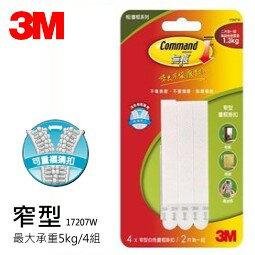 3M 17207W 白色窄型無痕畫框掛扣 / 相框掛鉤 / 魔力扣 ( 承重1.3公斤 ) 除舊布新