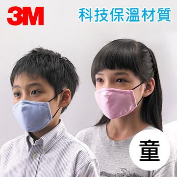 ★任選3個免運★ 3M 舒適口罩 ( 兒童型 ) 居家口罩 立體口罩  防寒保暖,透氣舒適,不易生蹣