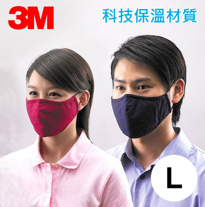 ★任選3個免運$388★ 3M 舒適口罩 ( L )  居家口罩 立體口罩 防寒保暖,透氣舒適,不易生蹣