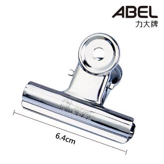 ABEL力大 64mm大圓鋼夾 ( #702 ) 2.5吋麻將夾 / 大圓夾 / 紙夾