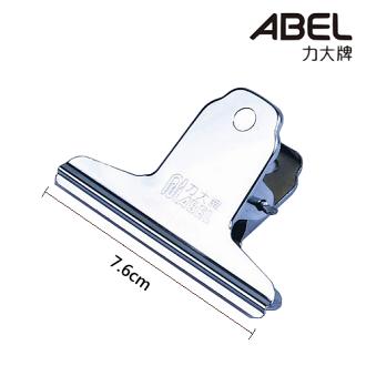 ABEL力大 76mm山小鋼夾 ( #903 ) 3吋麻將夾 / 小山夾 / 紙夾