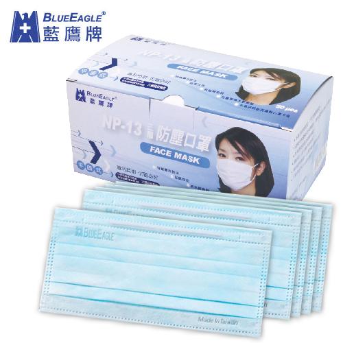 ★人氣第一★ BlueEagle 藍鷹牌 NP-13 成人用三層防塵口罩 ( 平面口罩、三層口罩 ) 【台灣製造】