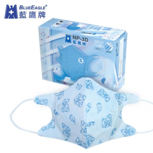 ★開學必備★ BlueEagle 藍鷹牌 NP-3DS 兒童用折合式三層防塵口罩 ( 平面口罩、三層口罩 ) 【台灣製造】
