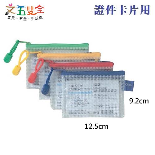 [ 證件用 ] / 零錢包 / 網格拉鍊袋 / 網狀資料袋 / 防水防塵收納袋 / 夾鏈袋