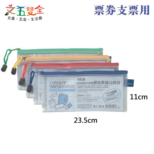 旅行必備! [ 票券支票用 ]  網格拉鍊袋 / 網狀資料袋 / 防水防塵收納袋 / 夾鏈袋