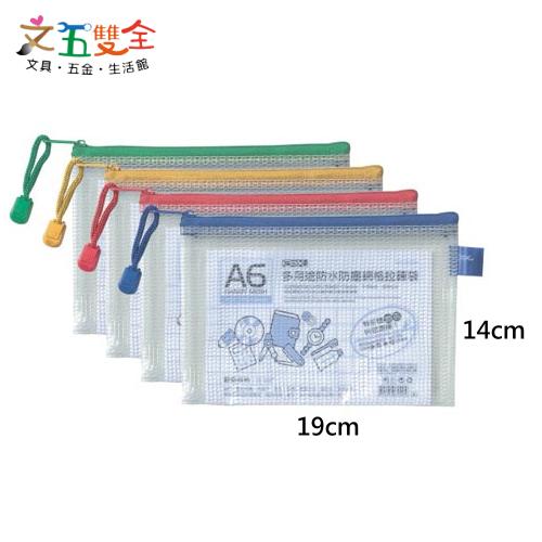 旅行必備! [ A6橫式 ] 網格拉鍊袋 / 網狀資料袋 / 防水防塵收納袋 / 夾鏈袋