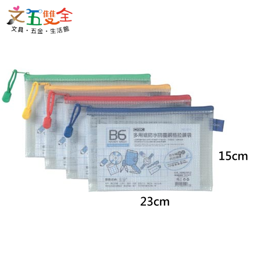 旅行必備! [ B6橫式 ] 網格拉鍊袋 / 網狀資料袋 / 防水防塵收納袋 / 夾鏈袋