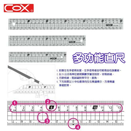 COX三燕 CR-3000 多功能塑膠方格直尺 (30cm)
