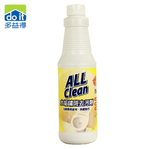 多益得 ALL Clean 水垢鏽斑去污劑 ( 500ml ) AC095 大掃除 除舊布新 清潔 浴室清潔 廚房清潔