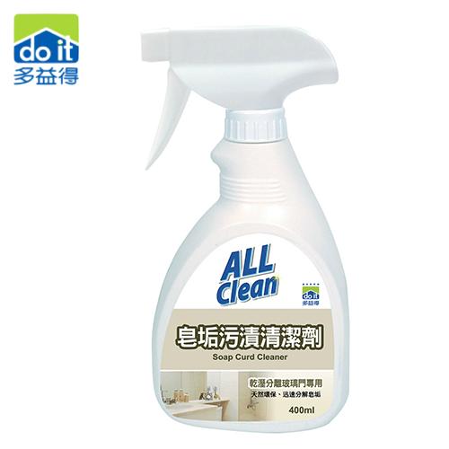 多益得 ALL Clean 皂垢污漬清潔劑 ^( 400ml ^) CB102 大掃除 除