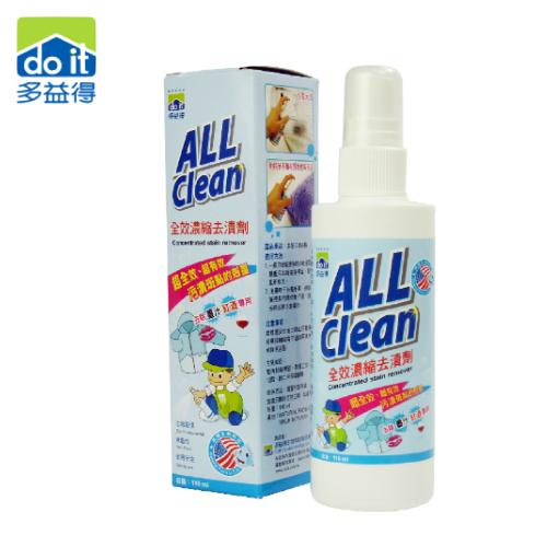 多益得 ALL Clean 全效濃縮去漬劑 ( 110ml ) CD031 大掃除 除舊布新 清潔 衣物清潔 客廳清潔 浴室清潔