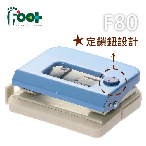 FOOT足勇 60007  F80雙孔打孔機 ( 定鎖鈕設計可收納不佔空間 )