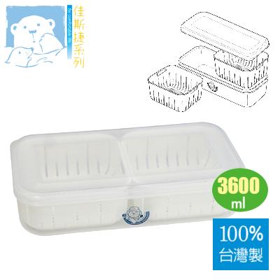 JUSKU佳斯捷 7888 甜媽媽 #8 2格濾水保鮮盒(3600ml) 【100%台灣製造】