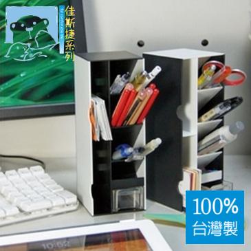 ★加1元多1件★ JUSKU佳斯捷 8318 小斑馬桌面整理盒 【100%台灣製造】