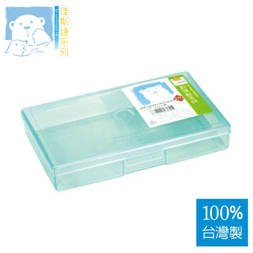 《開學季》JUSKU佳斯捷 4112 飛卡02 收納盒 【100%台灣製造】