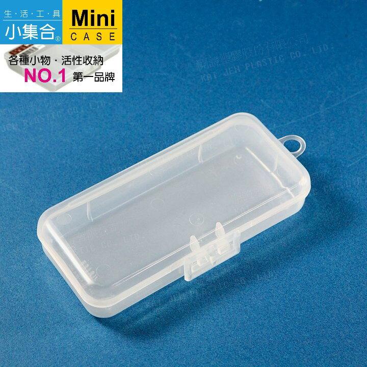 K&J Mini Case 收納盒 K-701 ( 13x6x2.5cm ) 【活性收納˙第一品牌】