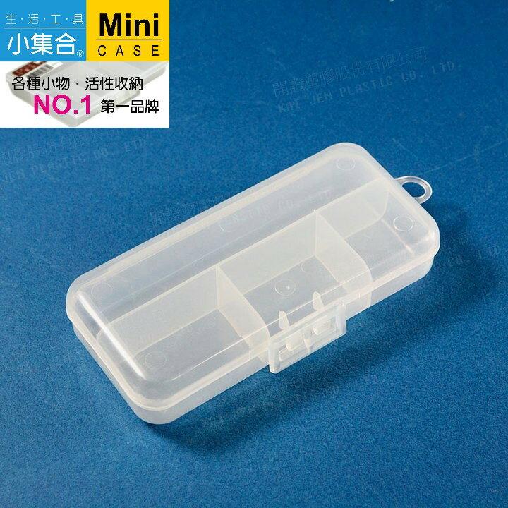 K&J Mini Case 4格收納盒 K-702 ( 13x6x2.5cm ) 【活性收納˙第一品牌】