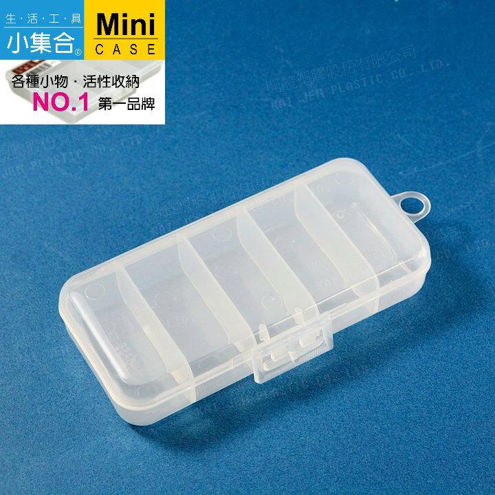 K&J Mini Case 5格收納盒 K-703 ( 13x6x2.5cm ) 【活性收納˙第一品牌】
