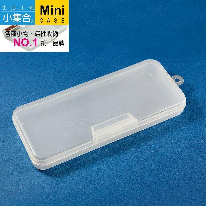 K&J Mini Case 收納盒 K-704 ( 18.5x8x2.2cm ) 【活性收納˙第一品牌】