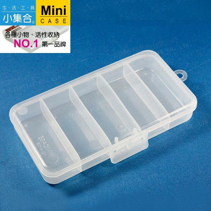 K&J Mini Case 5格收納盒 K-705 ( 18x9.5x2.8cm ) 【活性收納˙第一品牌】 收納盒 分類盒
