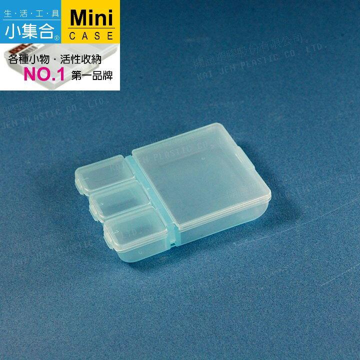 K&J Mini Case 4格生活收納小集盒 K-801 ( 88x62x12mm ) 【活性收納˙第一品牌】 收納盒
