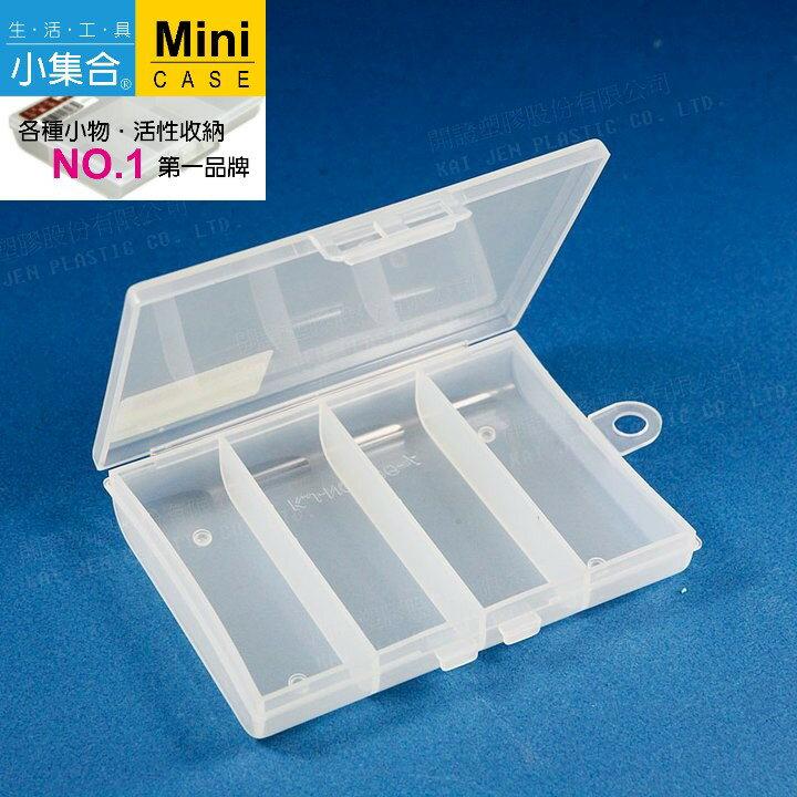 K&J Mini Case 4格生活收納小集盒 K-806A ( 120x90x20mm ) 【活性收納˙第一品牌】 收納盒