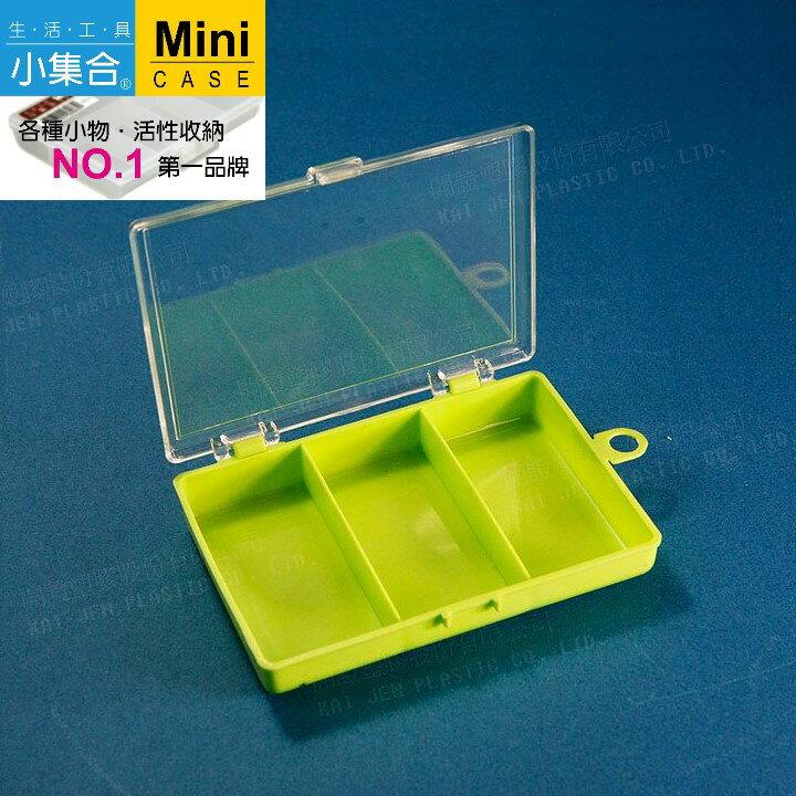 K&J Mini Case 3格生活收納小集盒 K-921 ( 120x83x22mm ) 【活性收納˙第一品牌】 收納盒 分類盒