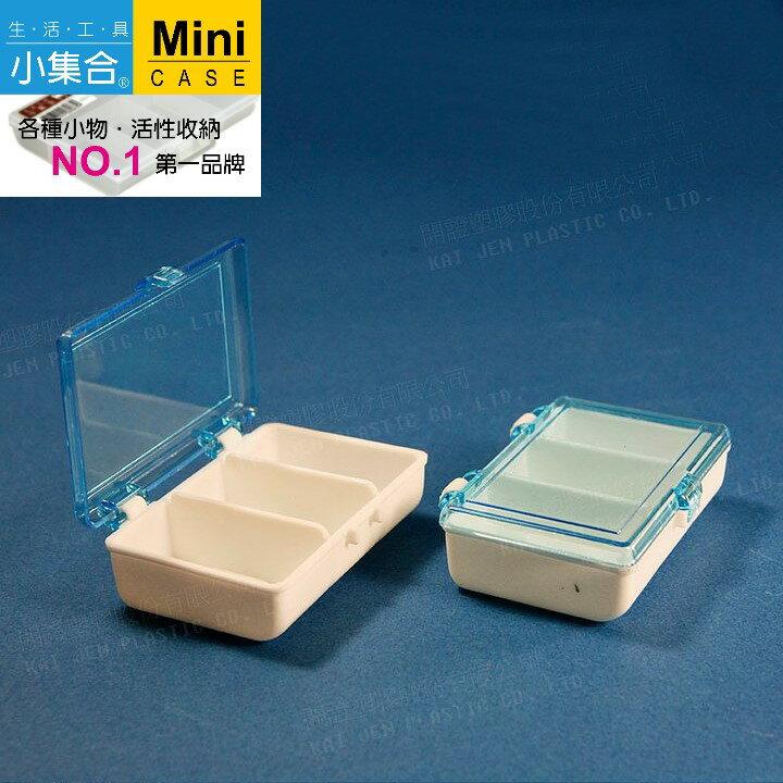 K&J Mini Case 3格生活收納小集盒 K-925 ( 75x50x20mm / 2入組 ) 【活性收納˙第一品牌】 收納盒