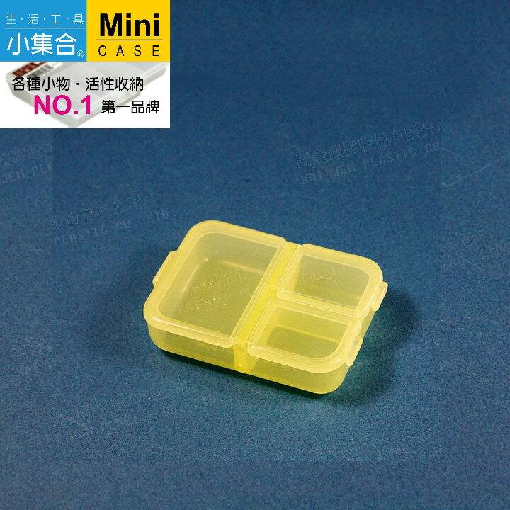K&J Mini Case 3格小集盒 K-943 ( 65x46x16mm ) 【活性收納˙第一品牌】 收納盒