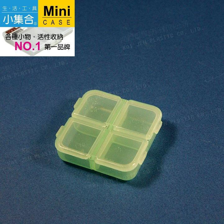 K&J Mini Case 4格小集盒 K-945 ( 60x60x16mm ) 【活性收納˙第一品牌】 收納盒 分類盒