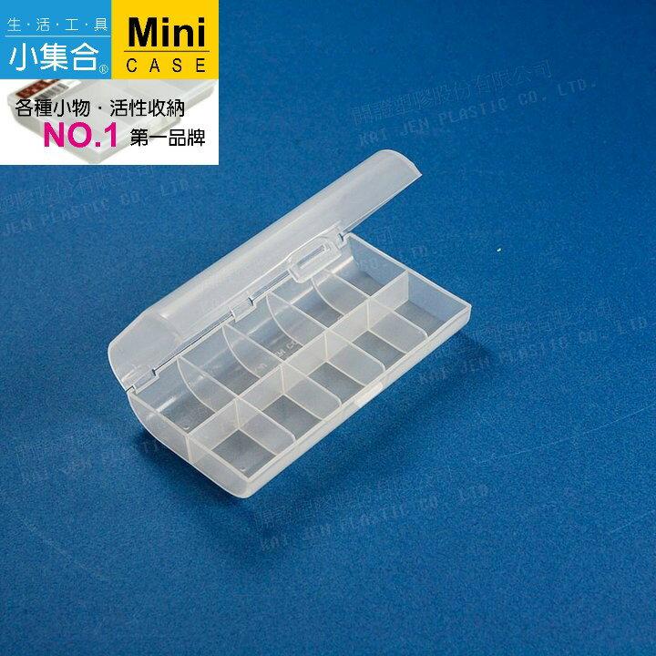 K&J Mini Case 10元硬幣整理盒 K-1014 ( 10格 )【活性收納˙第一品牌】 收納盒